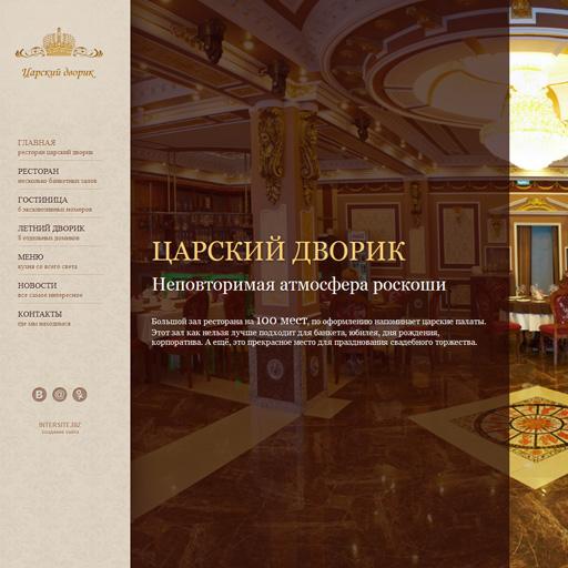 Царский дворик