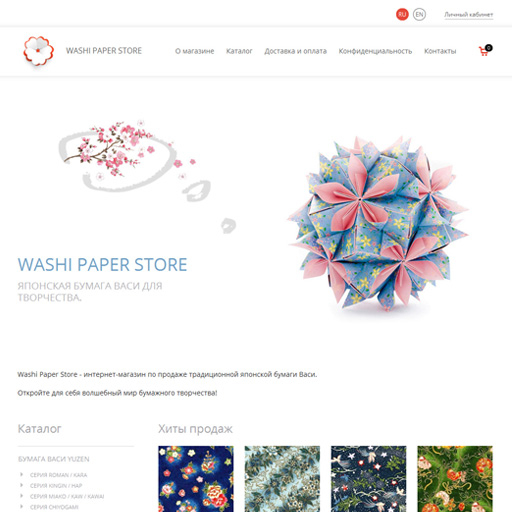 WashiPaperStore